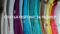 Рейтинг платья 34 р-р