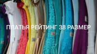 Рейтинг платья 38 р-р
