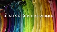 Рейтинг платья 40 р-р